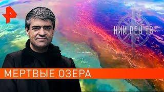 Мертвые озёра. НИИ РЕН ТВ (23.04.2019).