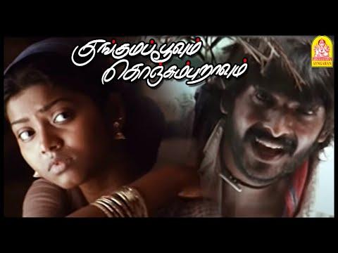 Na Dharmanda Video Song | Kunguma Poovum Konjum Puravum Video Songs | Yuvan Shankar Raja Songs | SPB