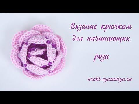Вязание крючком розы - Рукодельный Рунет