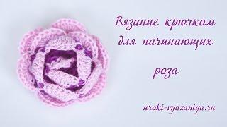 Вязание крючком для начинающих. Как связать розу крючком(Для вязания потребуется: пряжа двух цветов (у меня Пехорка 100% вискоза), крючок, нитка с иглой и ножницы. Схем..., 2015-02-15T10:41:57.000Z)
