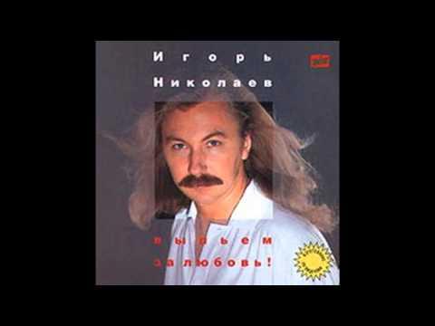 Игорь Николаев - Выпьем за любовь (аудио)