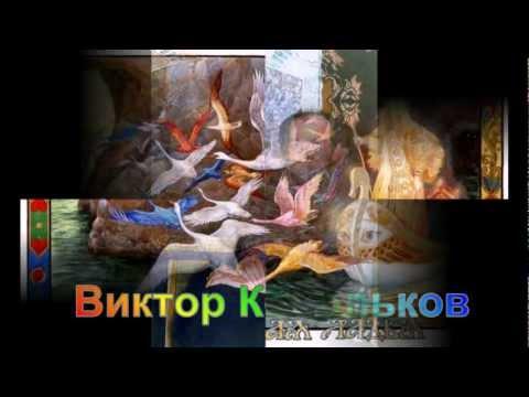 Художник Виктор Корольков.mp4