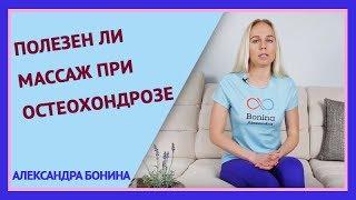 ►Полезен ли массаж при остеохондрозе?
