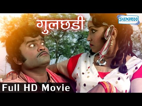 Gulchadi (HD) | Popular Marathi Movie | Ashok Saraf | Tanuja | Sushma Shiroman | Shriram Lagoo