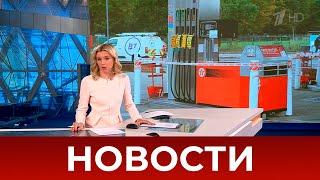 Выпуск новостей в 18:00 от 28.09.2021