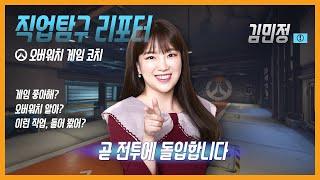 [김민정] MJ 직업탐구 리포터 출동! [오버워치 코치…