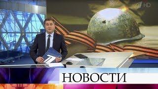 Выпуск новостей в 12:00 от 14.03.2020