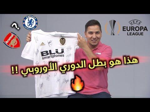 سر ذهبي لبرشلونة في الموسم القادم وهذا هو بطل الدوري الأوروبي !!