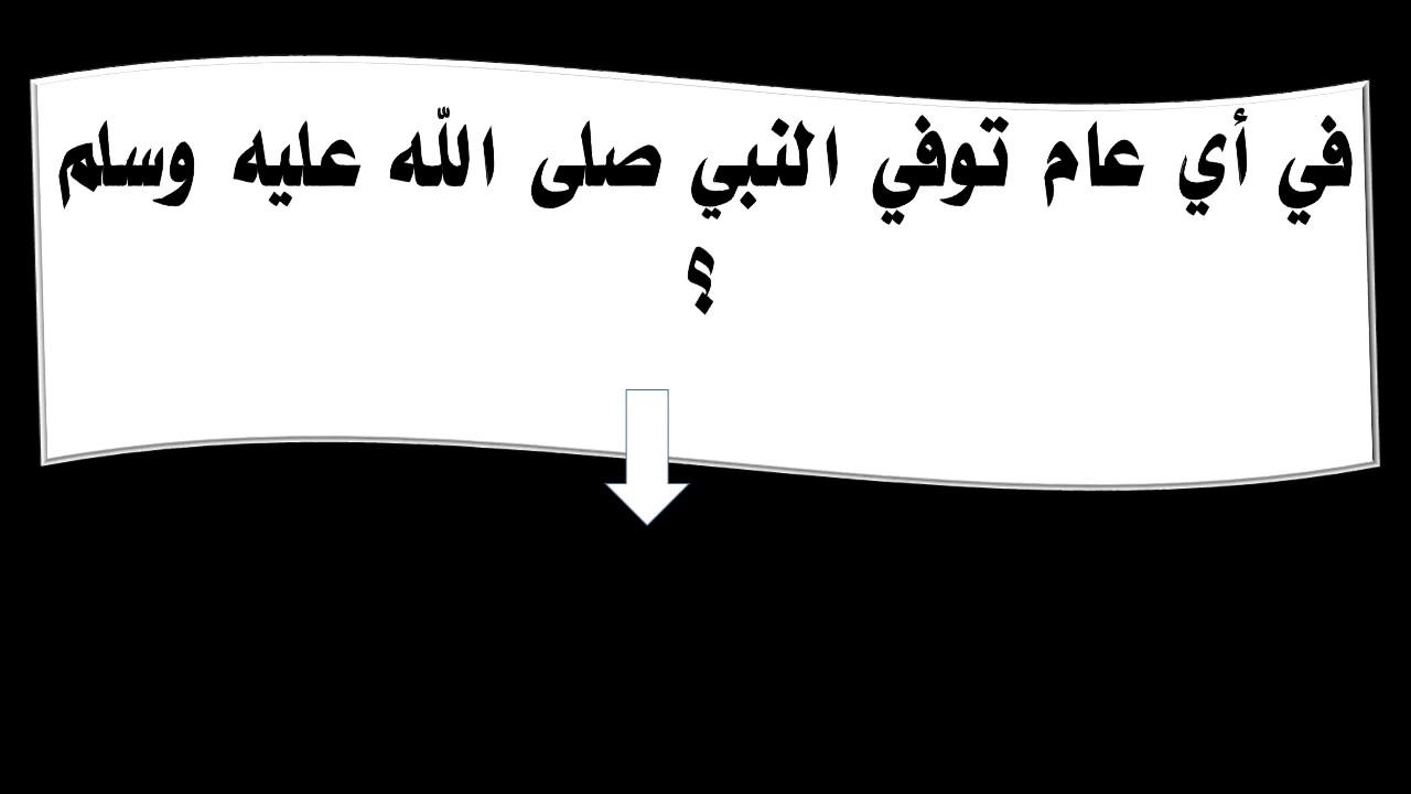 في أي عام توفي النبي صلى الله عليه وسلم Youtube