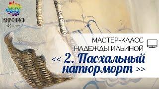  ВИДЕОУРОК  Масло - Надежда Ильина
