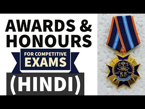 Awards and Honours - January to May - Current Affairs 2017 - Bank PO/SSC/IBPS/SBI/CGL/Clerk/UPSC