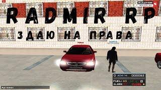 CRMP:Radmir RP-Сдаю на права!