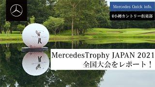 MercedesTrophy JAPAN 2021 全国大会をレポート! メルセデス・ベンツ
