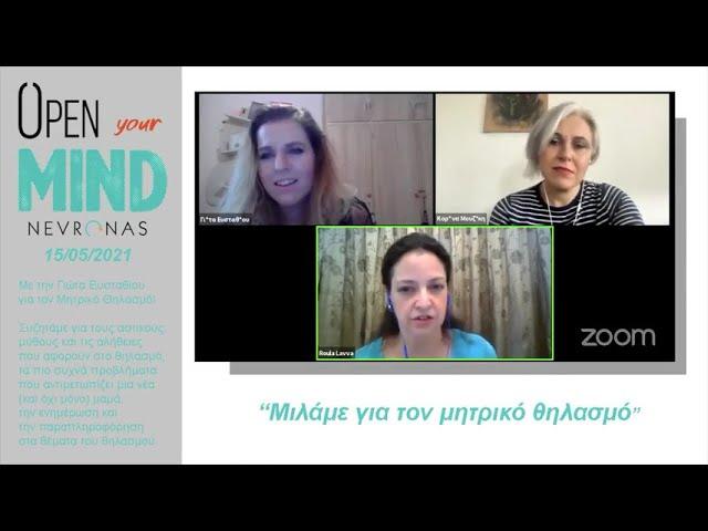 Open your Mind | Μιλάμε για τον Μητρικό Θηλασμό!