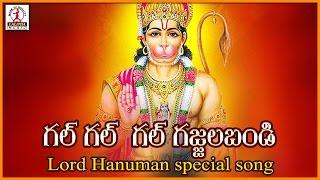 Hanuman Telugu Devotional Songs  Gal Gal Gajjala Bandi Telugu Folk Song  Lalitha Audios And Videos