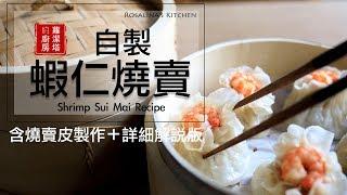 蝦仁燒賣 自己做。在家就是鼎泰豐(含燒賣皮製作) Shrimp Sui Mai Recipe