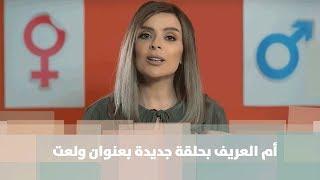 أم العريف بحلقة جديدة بعنوان ولعت