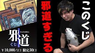 【遊戯王】カーナベルの1万円「邪道くじ」が邪道すぎてヤバイwwww
