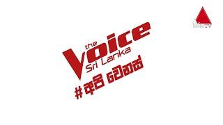 වෙනස් හඬ ඇති ඔබට වෙනස් වෙන්න ඇති අවසන් අවස්ථාව | The Voice of Sri Lanka Thumbnail