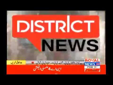 Royal News 4pm District Bulletin 26 October 2017