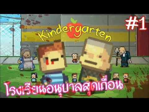 Kindergarten #1 นี่มันเด็กอนุบาลที่เถื่อนที่สุดในจักรวาล !