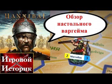 Ганнибал - Рим против Карфагена. Настольная игра, обзор версии с миниатюрами.