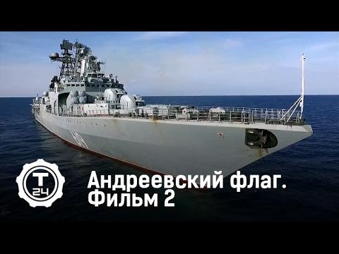 Адмирал Кузнецов. Андреевский флаг. Фильм 2
