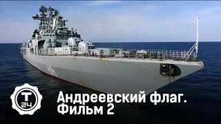 Андреевский флаг  Фильм 2