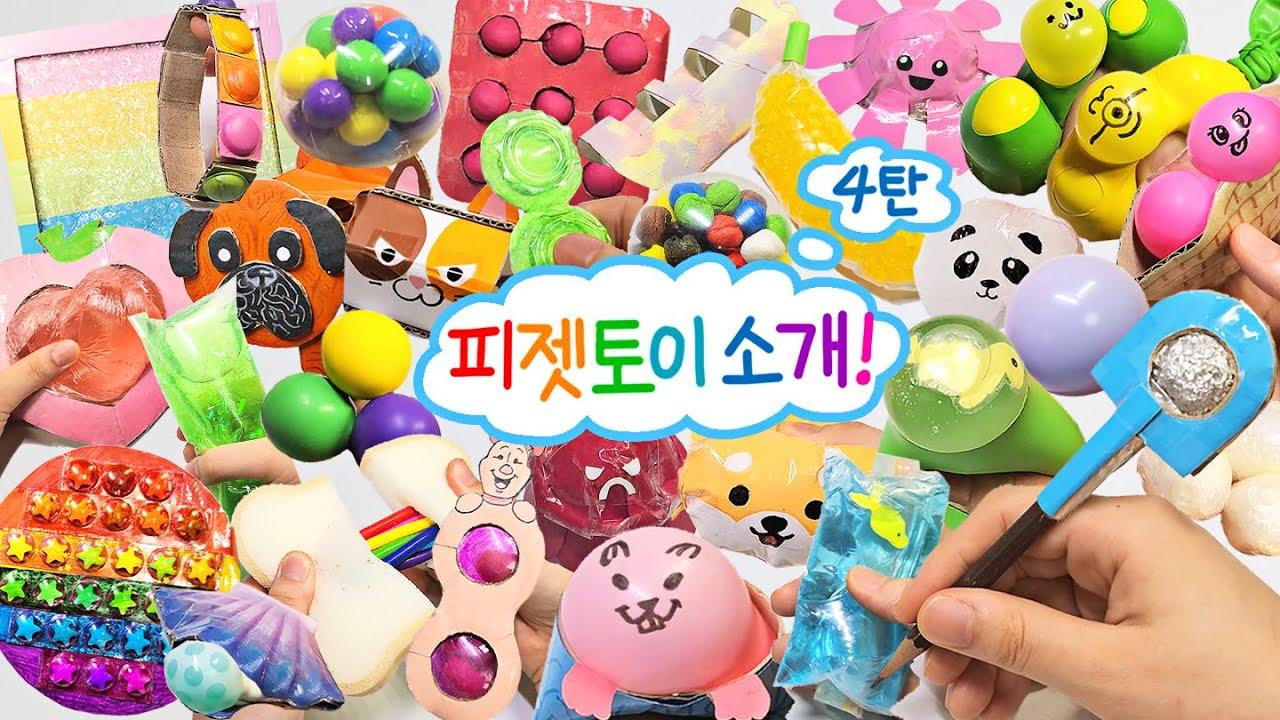 🎨34가지 수제 피젯토이 소개🎨  | 신기한 말랑이, 팝잇 소개 4탄 | Homemade Fidget Toy ASMR