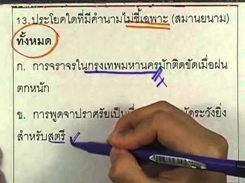 ข้อสอบO-NET ป.6 ปี2552 : ภาษาไทย ข้อ13