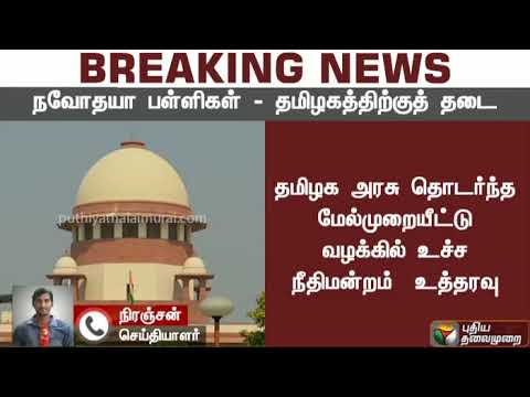 BREAKING: தமிழகத்தில் நவோதயா பள்ளிகள் தொடங்க உச்சநீதிமன்றம் இடைக்கால தடை | Navodaya School Tamilnadu