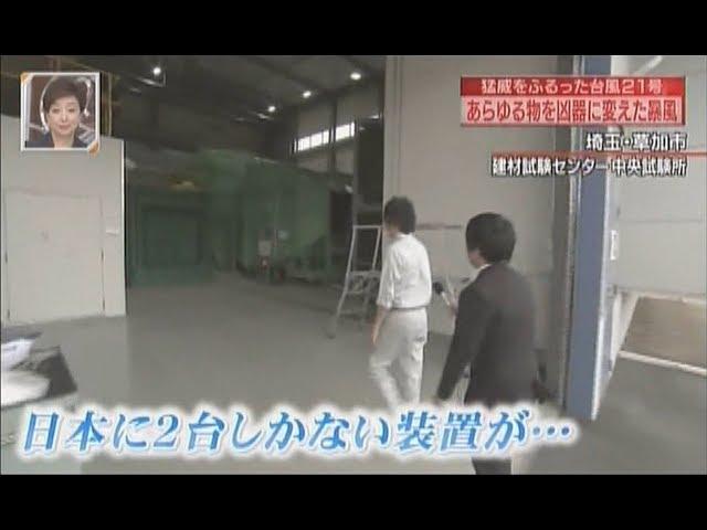 TBSテレビ「新・情報7daysニュースキャスター」2018年9月8日放送