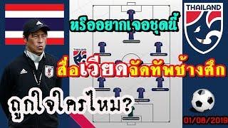 """คอมเมนต์แฟนบอล-หลังสื่อเวียดนามเดาใจ""""นิชิโนะ""""จัดทัพให้ทีมชาติไทย"""