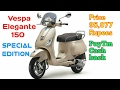 Vespa Elegante 150 Special Edition launched at price 95,077 Rupees with PayTm Cashback offer.