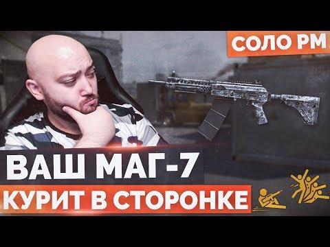 WarFace 🔘 ЛУЧШЕ ВАШЕГО МАГ-7 🔘 СОЛО РМ - САЙГА thumbnail
