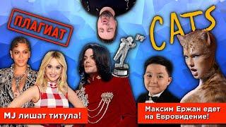 ПЛАГИАТЫ 2019, Максим Ержан, мюзикл Cats, Майкл Джексон лишится титула и др.!