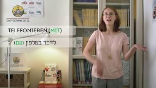 טיפים יעילים לגרמנית רהוטה: telefonieren או anrufen