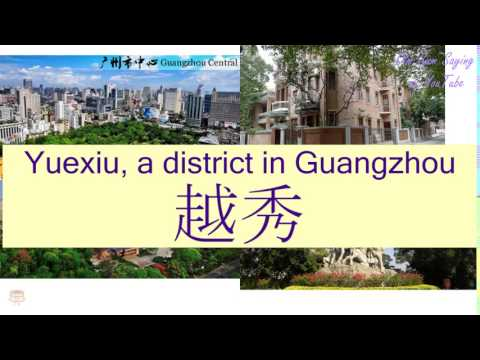 """YUEXIU, A DISTRICT IN GUANGZHOU"" in Cantonese (越秀) - Flashcard"