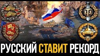 РУССКИЙ НА ЕВРО СЕРВЕРЕ СТАВИТ РЕКОРД
