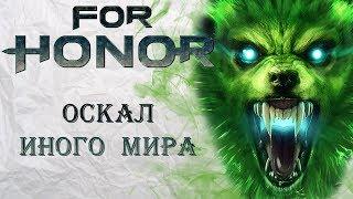 For Honor - Оскал иного мира / Слив нового китайца