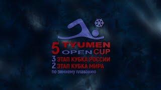 5-й Тюменский открытый кубок по зимнему плаванию