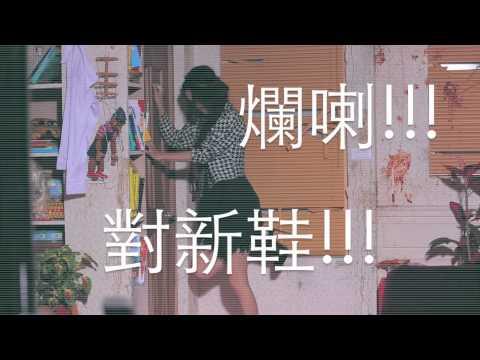 薛凱琪 Fiona Sit - 《弗洛蒙 》MV Making Of
