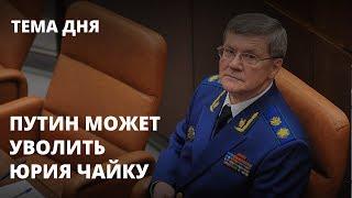 Путин может уволить Юрия Чайку. Тема дня