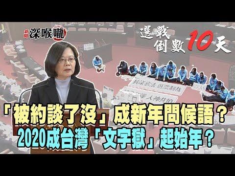 2020.01.01新聞深喉嚨 「被約談了沒」成新年問候語 2020成台灣「文字獄」起始年