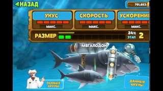 видео Hungry Shark Evolution взлом на много денег