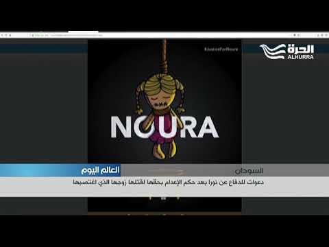 دعوات في السودان ضد إعدام الفتاة نورا حسين