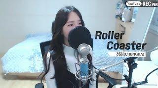 청하(CHUNG HA) - Roller Coaster(롤러코스터) COVER by 새송|SAESONG