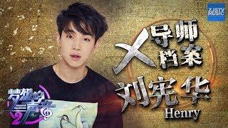 [ X导师档案:刘宪华Henry Lau — 音乐天才 ] 《梦想的声音2》EP.5 20171201 花絮 /浙江卫视官方/