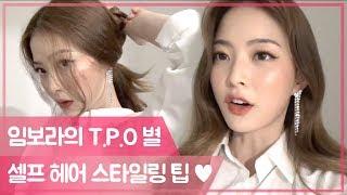 (소개팅 머리) 금손 임보라의 T.P.O별 헤어 스타일링 팁!  9회
