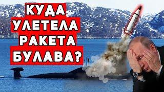Вкрали танк Т 90 залп булави вбивця авіаносців шуганув флот америки рекорд підводних човнів новини